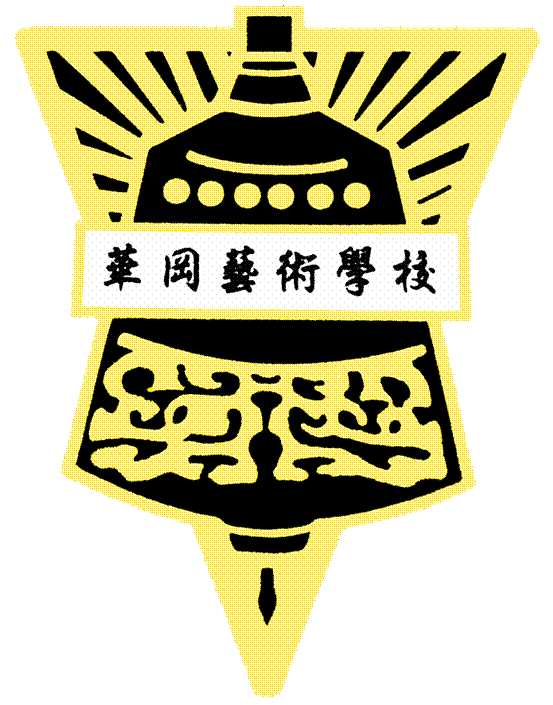 臺北市華岡藝術學校